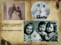 У Вермонті у них народилися дві дочки – Жозефіна та Елсі. Згодом народився си...