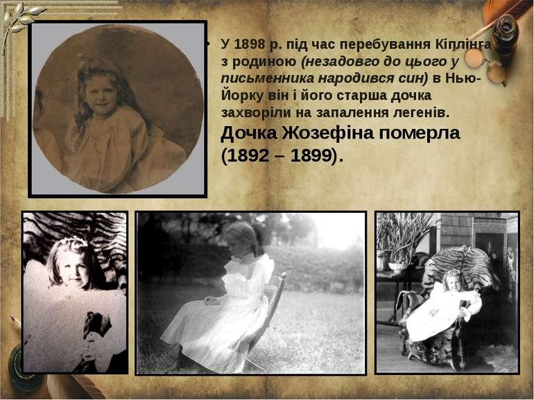 У 1898 р. під час перебування Кіплінга з родиною (незадовго до цього у письме...