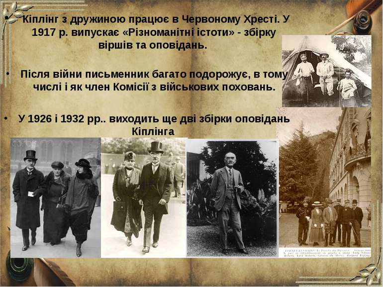 Кіплінг з дружиною працює в Червоному Хресті. У 1917 р. випускає «Різноманітн...