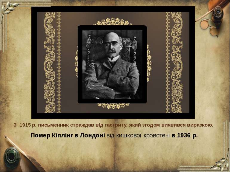 З 1915 р. письменник страждав від гастриту, який згодом виявився виразкою. По...