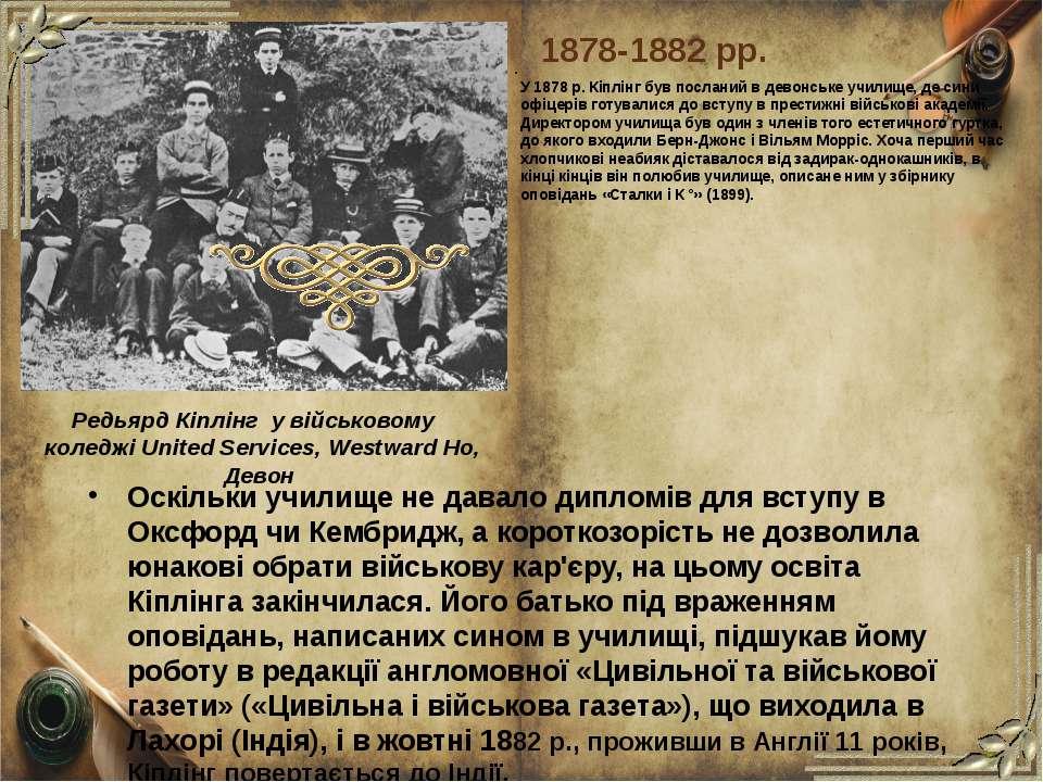 У 1878 р. Кіплінг був посланий в девонське училище, де сини офіцерів готували...