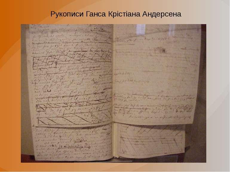 Рукописи Ганса Крістіана Андерсена