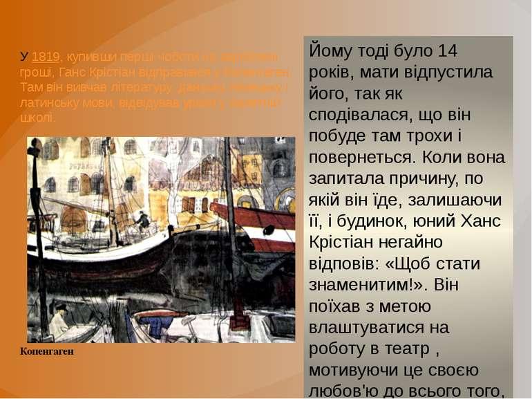 У 1819, купивши перші чоботи на зароблені гроші, Ганс Крістіан відправився у ...
