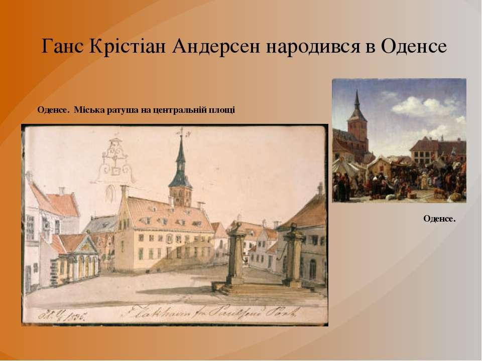 Ганс Крістіан Андерсен народився в Оденсе Оденсе. Міська ратуша на центральні...
