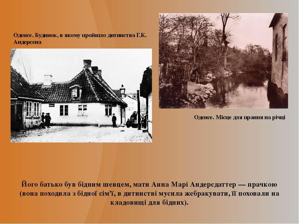 Його батько був бідним шевцем, мати Анна Марі Андерсдаттер — прачкою (вона по...