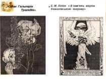 Юліан Гальперін « Трагедія». Е. М. Лілієн « В пам'ять жертв Кишинівського пог...