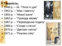 """Творчість: 1948 р. – зб. """"Пісок із урн"""" 1952 р. – """"Мак і пам'ять"""" 1955 р. – """"..."""
