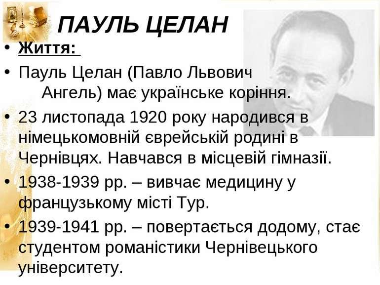 ПАУЛЬ ЦЕЛАН Життя: Пауль Целан (Павло Львович Ангель) має українське коріння....