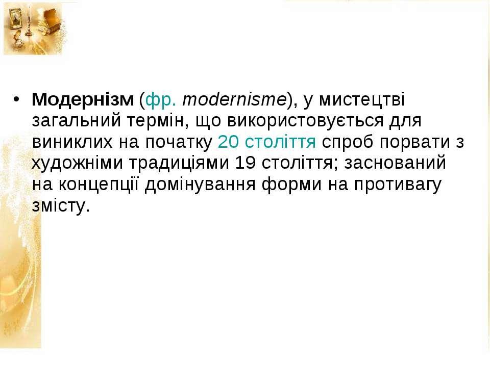 Модернізм(фр.modernisme), у мистецтві загальний термін, що використовується...