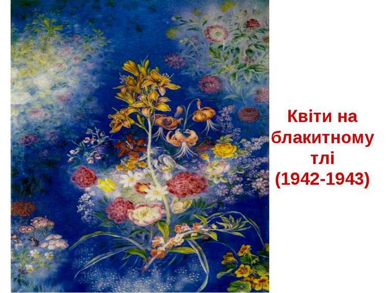 Квіти на блакитному тлі (1942-1943)