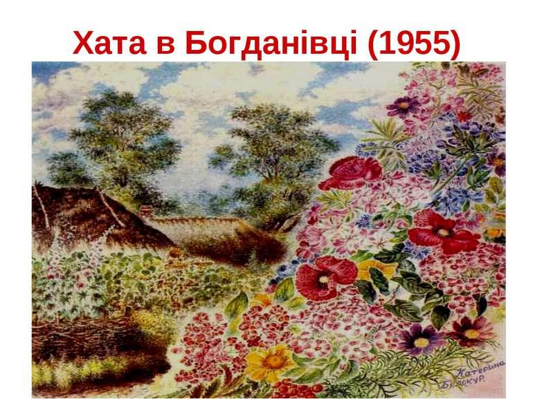 Хата в Богданівці (1955)