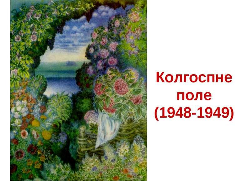 Колгоспне поле (1948-1949)