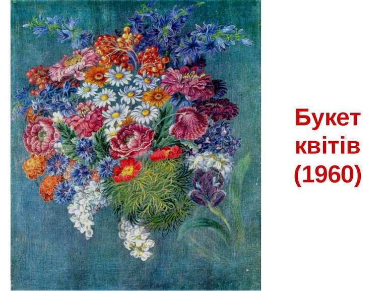Букет квітів (1960)