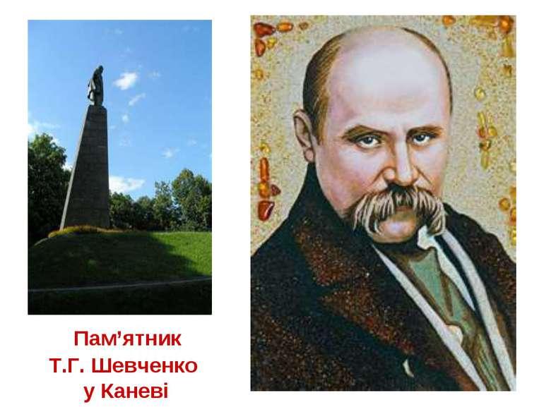 Пам'ятник Т.Г. Шевченко у Каневі