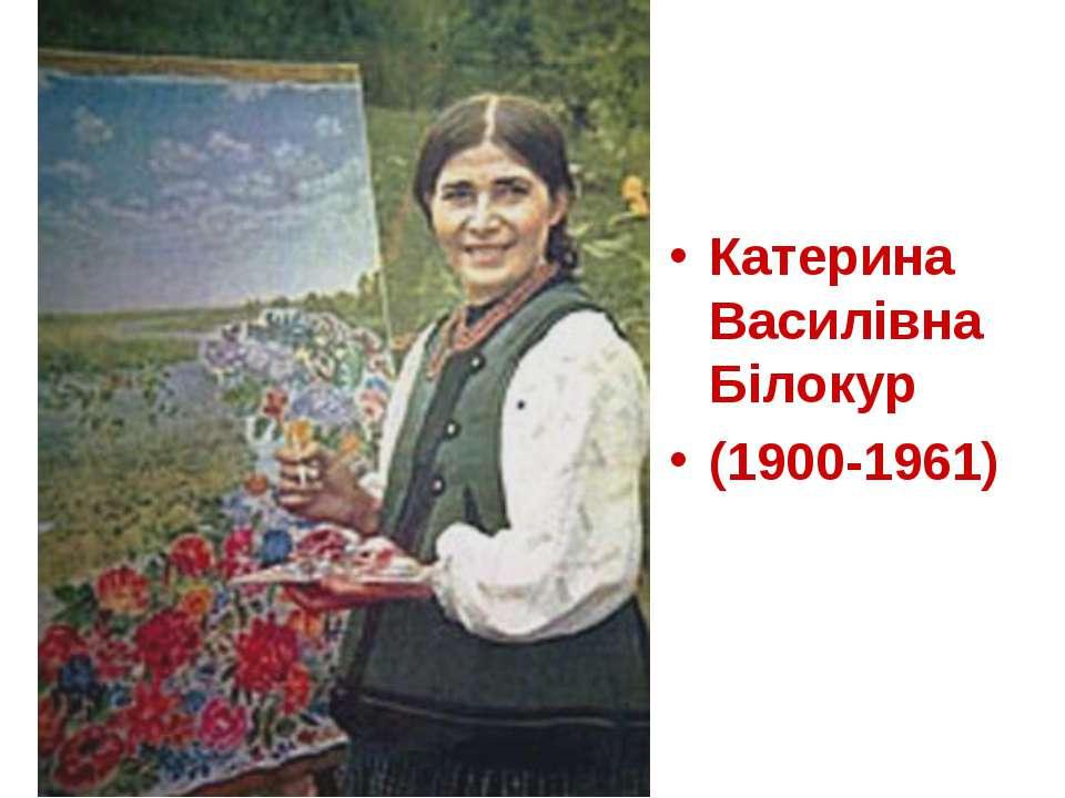 Катерина Василівна Білокур (1900-1961)