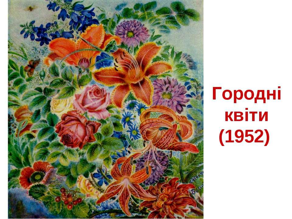 Городні квіти (1952)