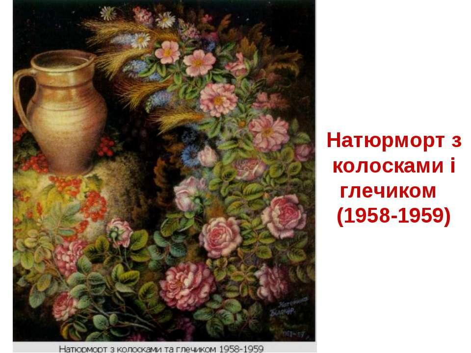 Натюрморт з колосками і глечиком  (1958-1959)