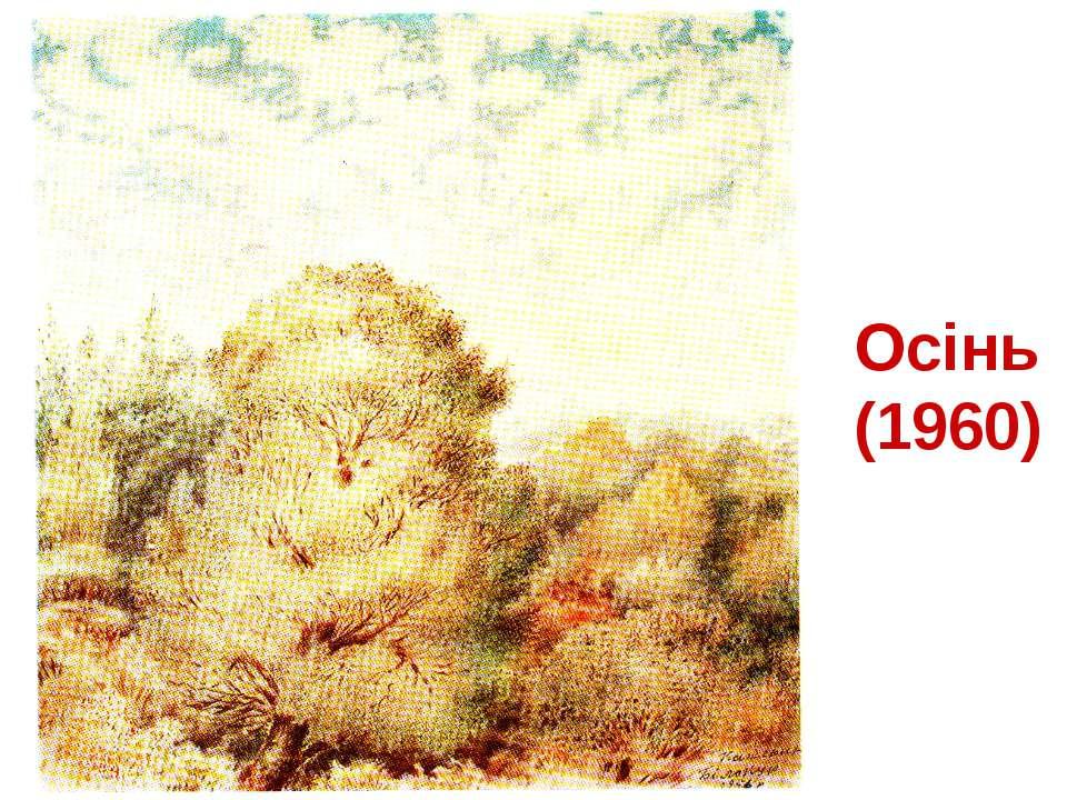 Осінь (1960)