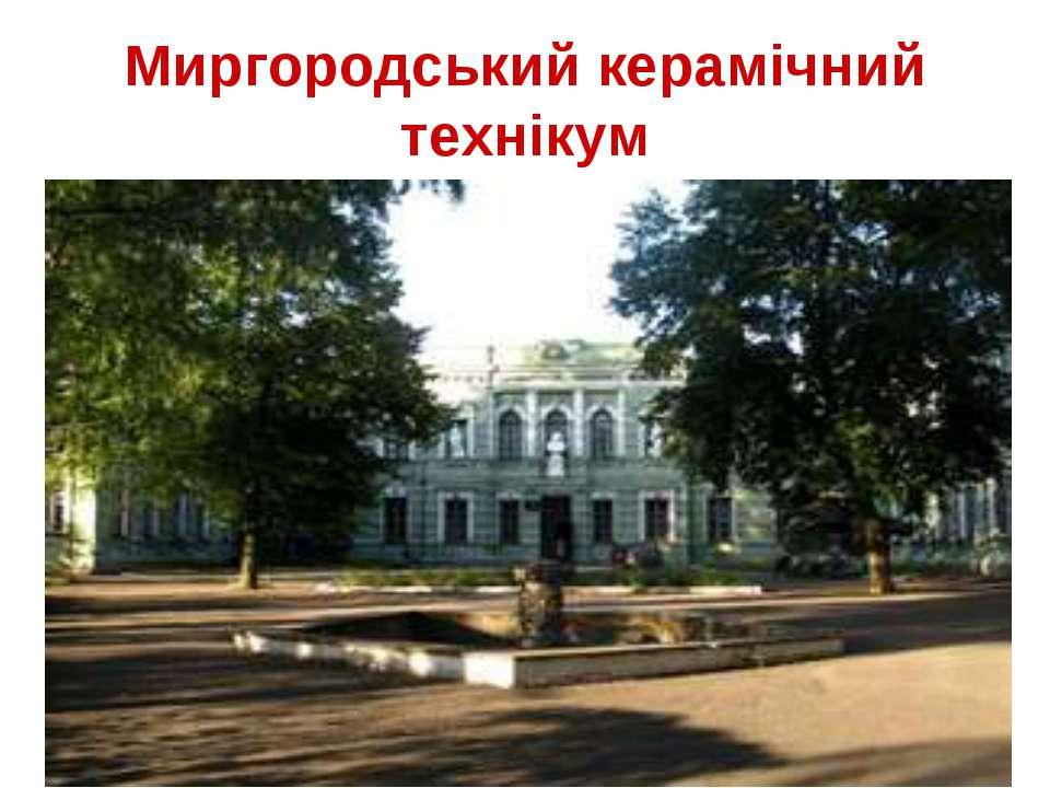 Миргородський керамічний технікум