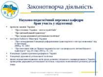 Законотворча діяльність Науково-педагогічний персонал кафедри брав участь у п...