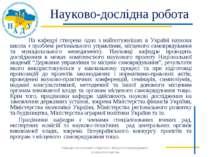 Науково-дослідна робота На кафедрі створена одна з найпотужніших в Україні на...