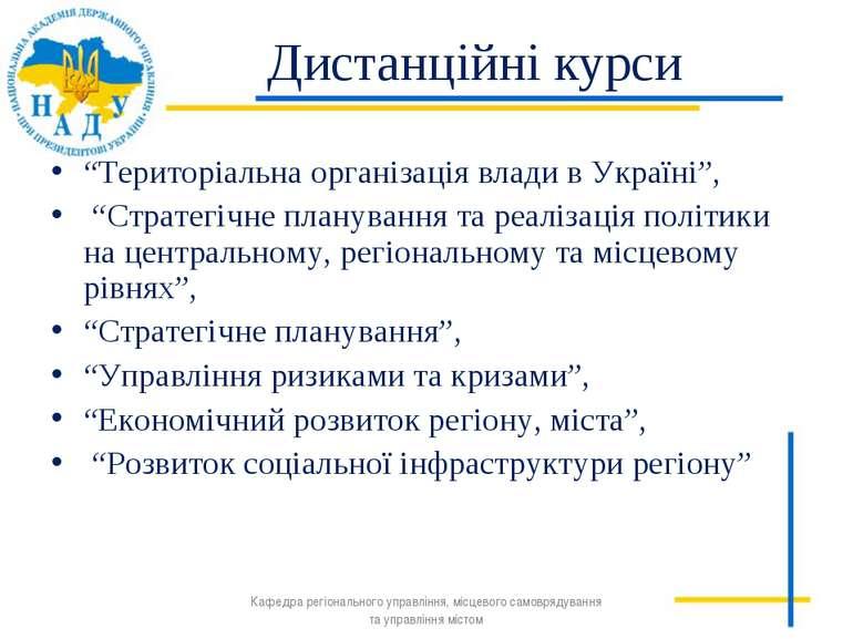 """Дистанційні курси """"Територіальна організація влади в Україні"""", """"Стратегічне п..."""