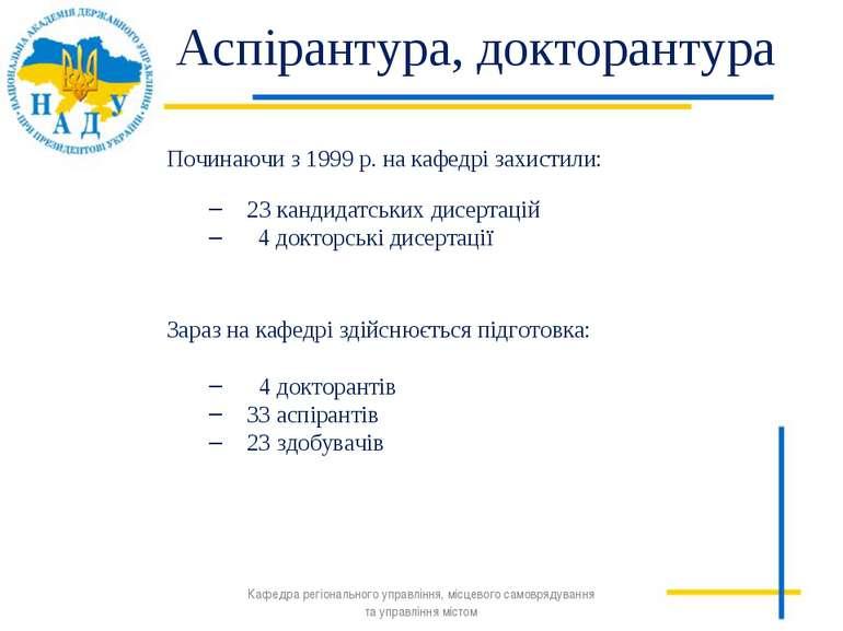 Аспірантура, докторантура Починаючи з 1999 р. на кафедрі захистили: 23 кандид...