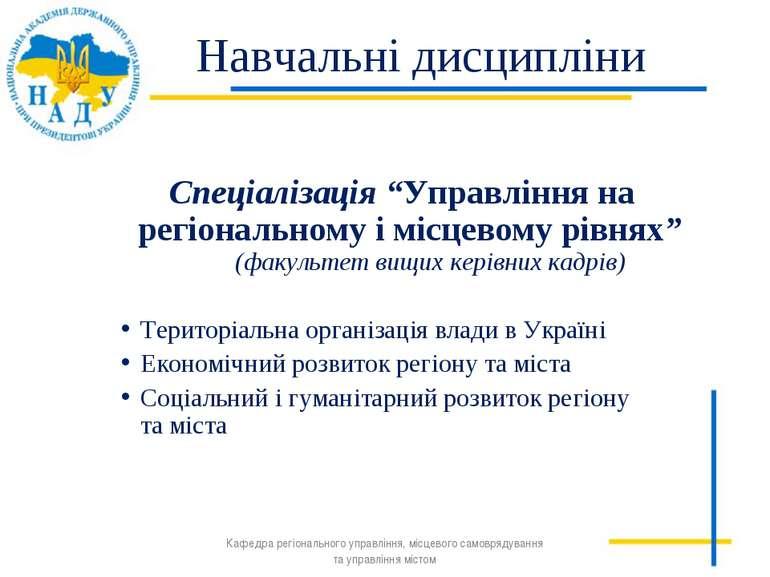 """Спеціалізація """"Управління на регіональному і місцевому рівнях"""" (факультет вищ..."""