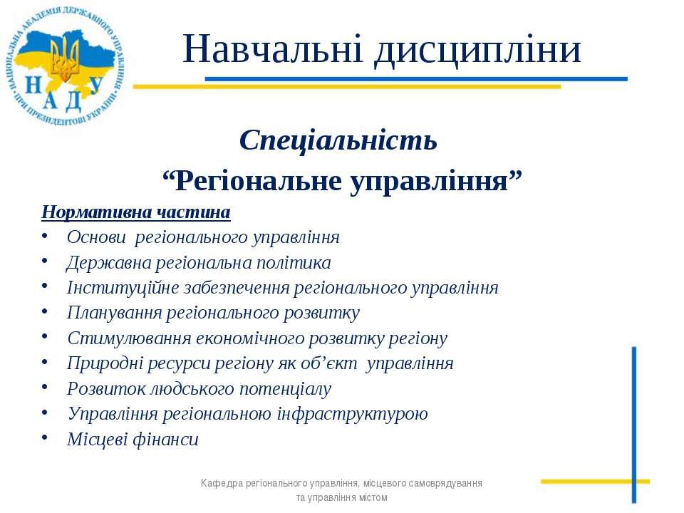 """Навчальні дисципліни Спеціальність """"Регіональне управління"""" Нормативна частин..."""