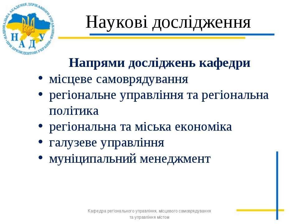 Напрями досліджень кафедри місцеве самоврядування регіональне управління та р...