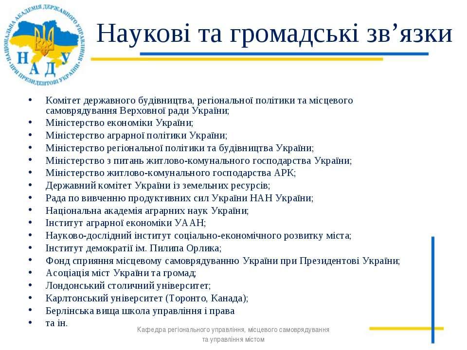 Наукові та громадські зв'язки Комітет державного будівництва, регіональної по...