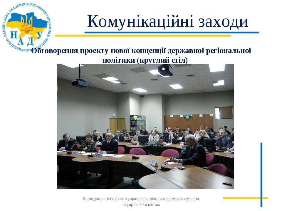 Комунікаційні заходи Обговорення проекту нової концепції державної регіональн...
