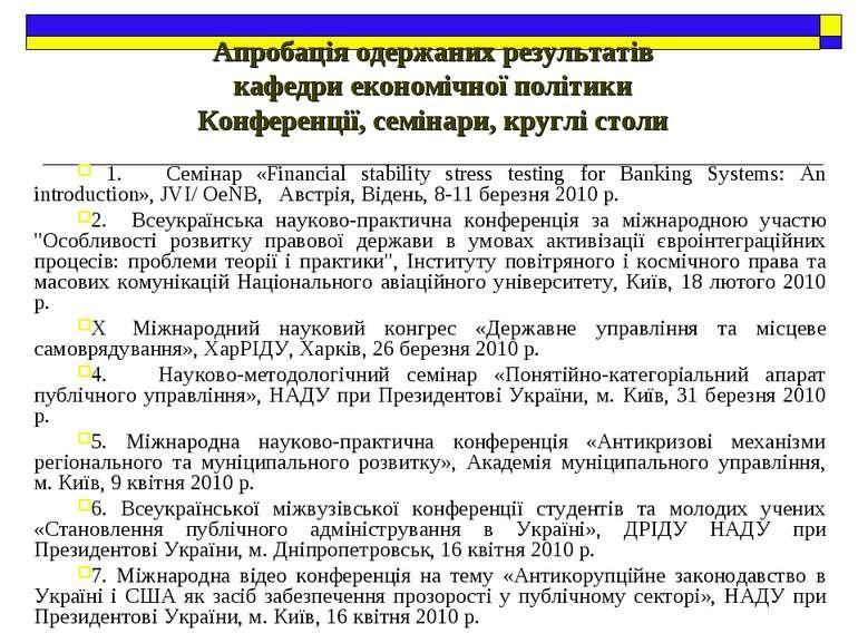 Апробація одержаних результатів кафедри економічної політики Конференції, сем...