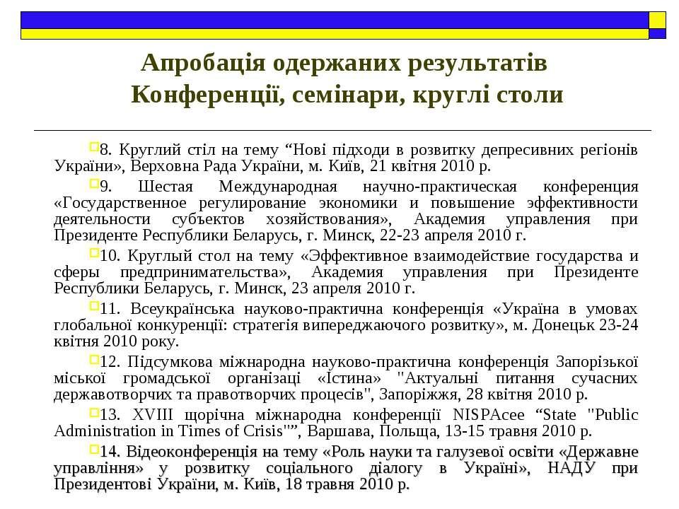 """8. Круглий стіл на тему """"Нові підходи в розвитку депресивних регіонів України..."""