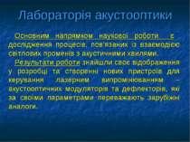 Лабораторія акустооптики Основним напрямком наукової роботи є дослідження про...