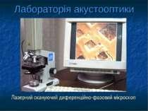 Лабораторія акустооптики Лазерний скануючий диференційно-фазовий мікроскоп