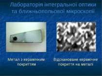 Лабораторія інтегральної оптики та ближньопольової мікроскопії Метал з керамі...
