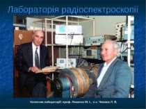Лабораторія радіоспектроскопії Колектив лабораторії: проф. Ляшенко М. І., н.с...