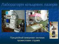 Лабораторія кільцевих лазерів Прецизійний вимірювач великих промислових струмів