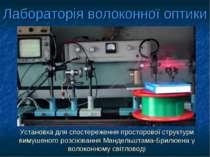 Лабораторія волоконної оптики Установка для спостереження просторової структу...