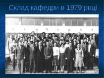 Склад кафедри в 1979 році