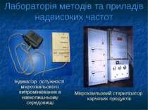 Лабораторія методів та приладів надвисоких частот Індикатор потужності мікрох...