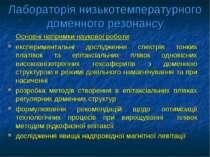Лабораторія низькотемпературного доменного резонансу Основні напрямки науково...