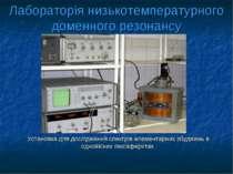 Лабораторія низькотемпературного доменного резонансу Установка для дослідженн...