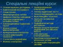 Спеціальні лекційні курси: Основи наукових досліджень Комп'ютерний експеримен...