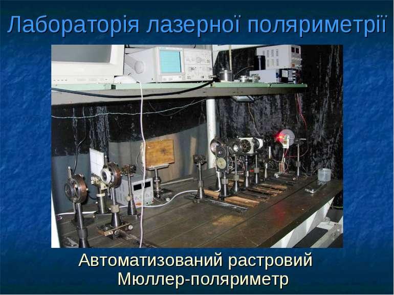 Лабораторія лазерної поляриметрії Автоматизований растровий Мюллер-поляриметр