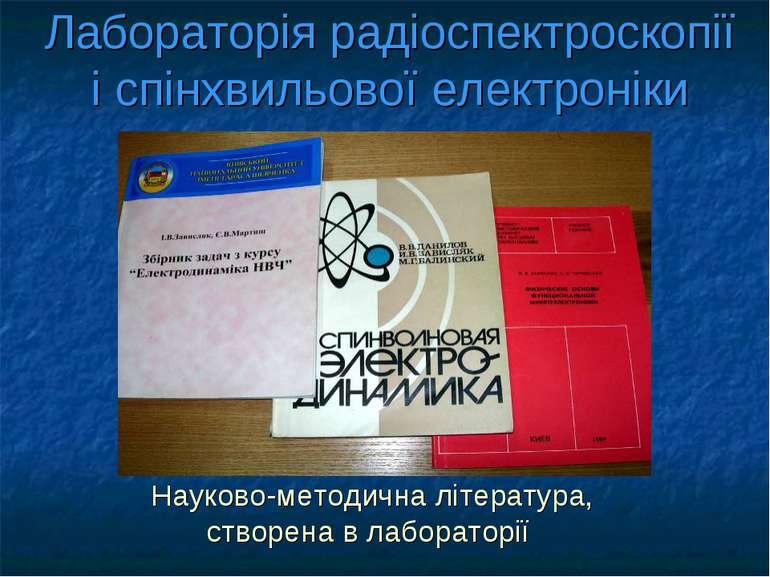 Лабораторія радіоспектроскопії і спінхвильової електроніки Науково-методична ...