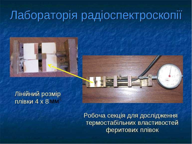 Лабораторія радіоспектроскопії Робоча секція для дослідження термостабільних ...