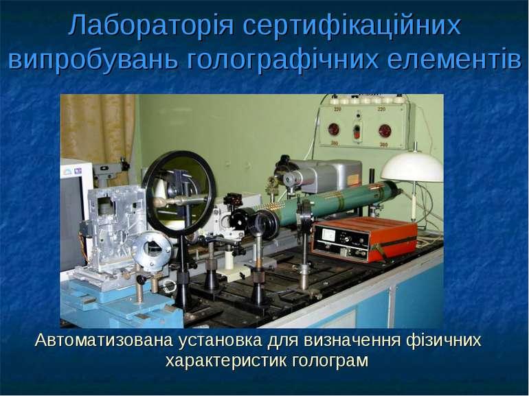 Лабораторія сертифікаційних випробувань голографічних елементів Автоматизован...