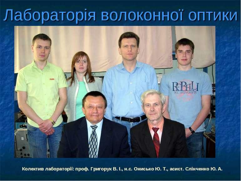 Лабораторія волоконної оптики Колектив лабораторії: проф. Григорук В. І., н.с...